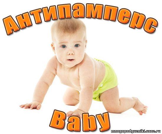 fc58327ddc12 Антипамперс Baby - многоразовые подгузники от 160 руб.! - Многоразовый  подгузник Baby Land, Qianquhui, Baby City, Baby Ikawa от 180 руб.